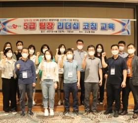 2021 경북도청 5급 리더십 코칭 교육